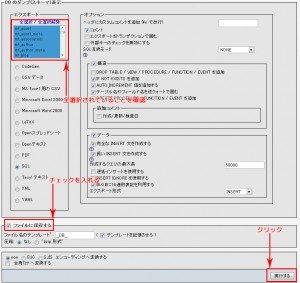 phpMyAdmin テーブルのエクスポート