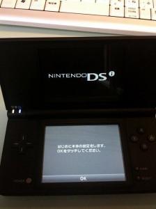DS初期設定画面 1