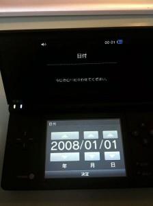 DS初期設定画面 2