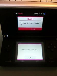 DS初期設定画面 6