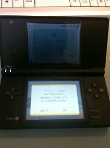DS初期設定画面 11