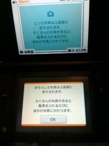 DS初期設定画面 12