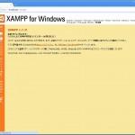 XAMPPの管理画面