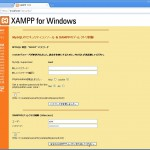XAMPPのセキュリティ管理画面