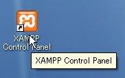 XAMPPコントロールパネルを起動する