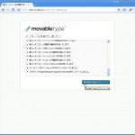 Movable Typeのインストールウィザード
