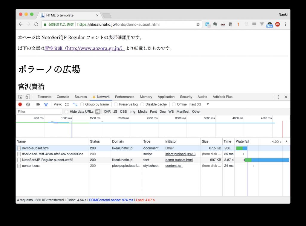 Noto Serif JP - Noto Serif JP - サブセット化した後の計測