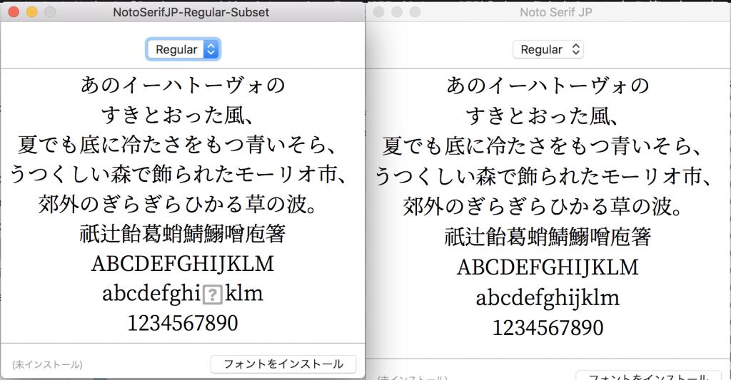 Noto Serif JP - サブセット化2