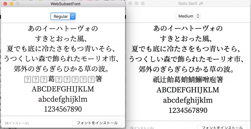 Noto Serif JP - サブセット化1