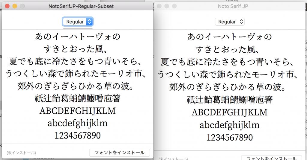 Noto Serif JP - サブセット化3