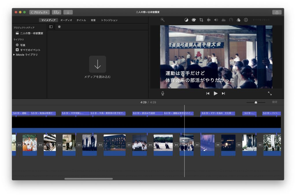 iMovie Project